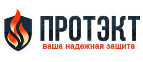ООО Протэкт осуществляет монтаж и обслуживание систем противопожарной защиты